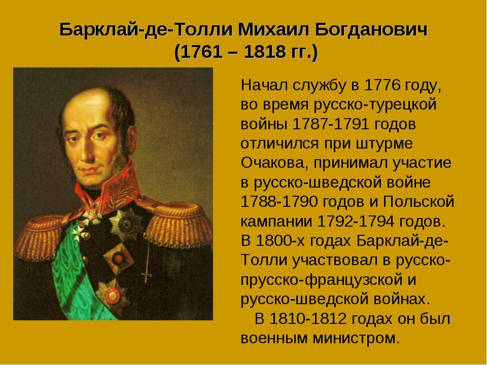 Барклай-де-Толли Михаил Богданович (1761 – 1818 гг.) Начал службу в 1776 году...