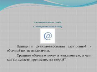 Телекоммуникационные службы 1. Электронная почта (E-mail) Принципы функцион