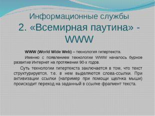 Информационные службы 2. «Всемирная паутина» - WWW WWW (World Wide Web) – те
