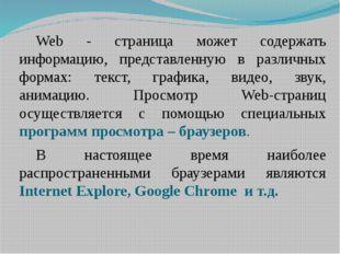 Web - страница может содержать информацию, представленную в различных формах: