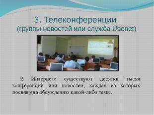 3. Телеконференции (группы новостей или служба Usenet) В Интернете существую