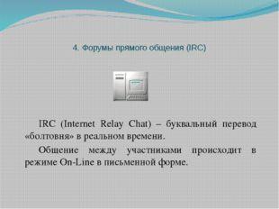 4. Форумы прямого общения (IRC) IRC (Internet Relay Chat) – буквальный перев