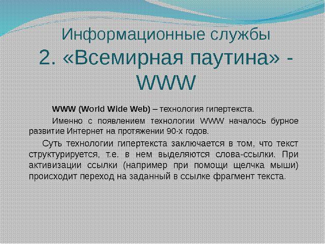 Информационные службы 2. «Всемирная паутина» - WWW WWW (World Wide Web) – те...