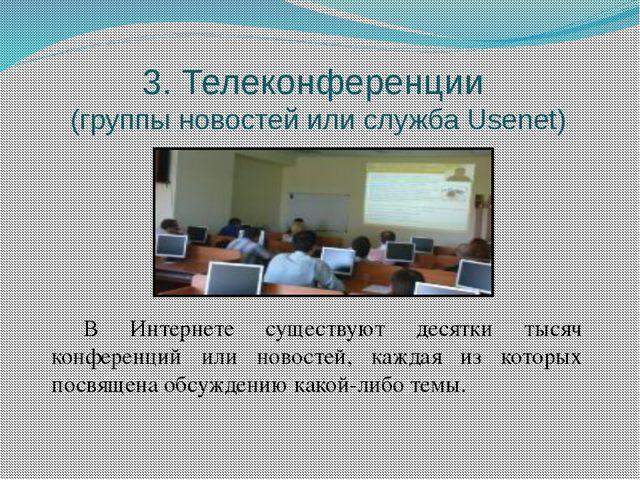 3. Телеконференции (группы новостей или служба Usenet) В Интернете существую...