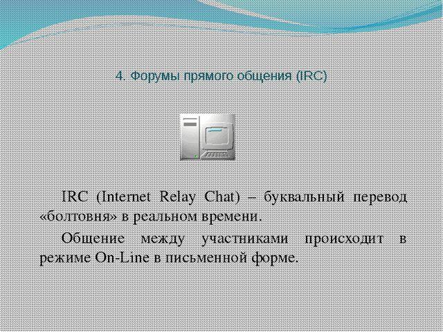 4. Форумы прямого общения (IRC) IRC (Internet Relay Chat) – буквальный перев...