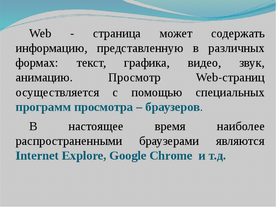Web - страница может содержать информацию, представленную в различных формах:...