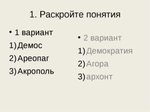 1. Раскройте понятия 1 вариант Демос Ареопаг Акрополь 2 вариант Демократия Аг