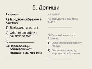 5. Допиши 1 вариант А)Народное собрание в Афинах Выбирало стратега Объявляло