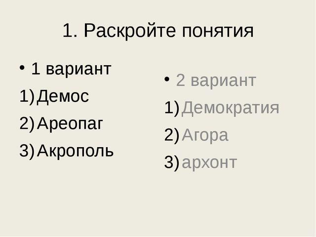 1. Раскройте понятия 1 вариант Демос Ареопаг Акрополь 2 вариант Демократия Аг...