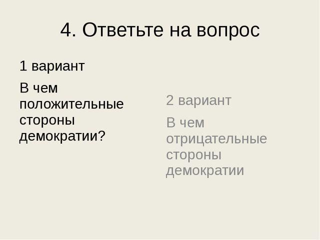 4. Ответьте на вопрос 1 вариант В чем положительные стороны демократии? 2 вар...
