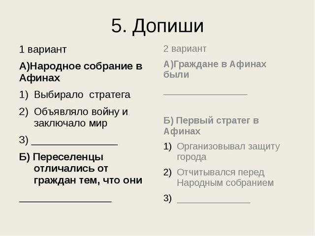 5. Допиши 1 вариант А)Народное собрание в Афинах Выбирало стратега Объявляло...