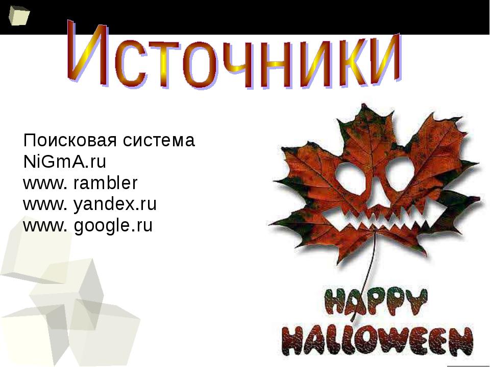 Поисковая система NiGmA.ru www. rambler www. yandex.ru www. google.ru *