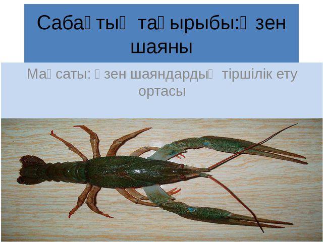 Сабақтың тақырыбы:Өзен шаяны Мақсаты: өзен шаяндардың тіршілік ету ортасы