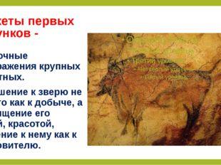 Сюжеты первых рисунков - одиночные изображения крупных животных. Отношение к