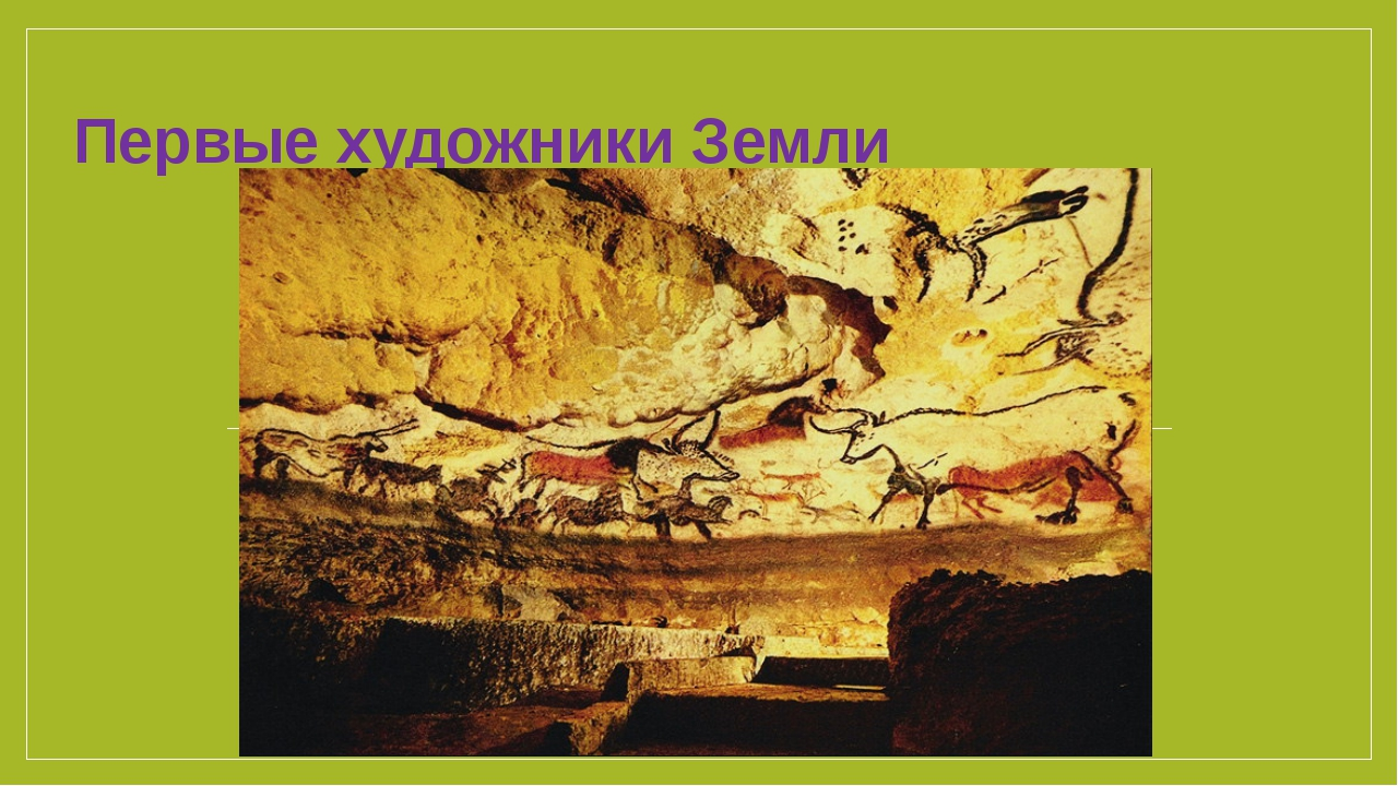 Первые художники Земли