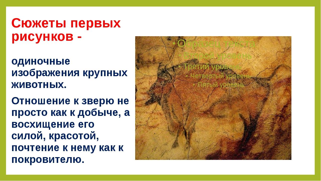 Сюжеты первых рисунков - одиночные изображения крупных животных. Отношение к...