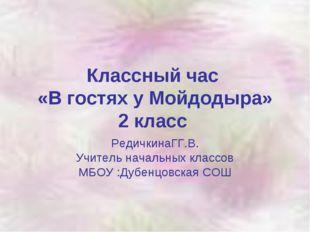 Классный час «В гостях у Мойдодыра» 2 класс РедичкинаГГ.В. Учитель начальных