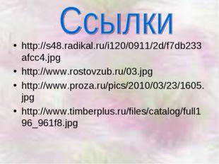 http://s48.radikal.ru/i120/0911/2d/f7db233afcc4.jpg http://www.rostovzub.ru/0