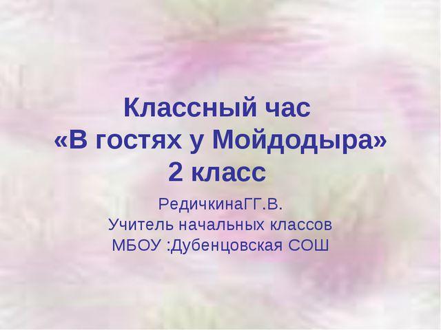 Классный час «В гостях у Мойдодыра» 2 класс РедичкинаГГ.В. Учитель начальных...