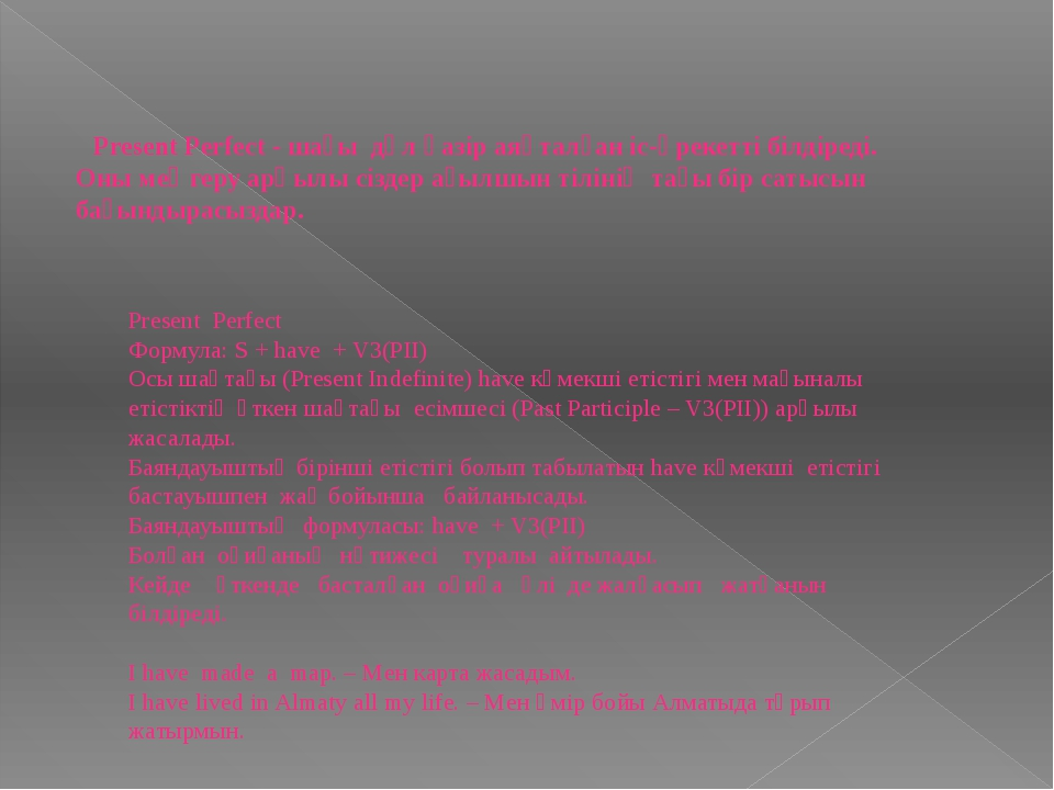 Present Perfect Формула:S+have +V3(PII) Осы шақтағы (Present Indefinite)...