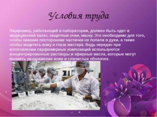Условия труда Парфюмер, работающий в лаборатории, должен быть одет в медицинс