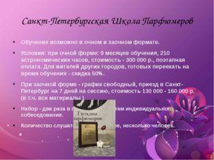 Санкт-Петербургская Школа Парфюмеров Обучение возможно в очном и заочном форм