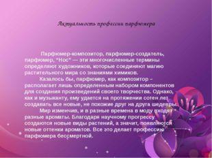 Актуальность профессии парфюмера Парфюмер-композитор, парфюмер-создатель, пар