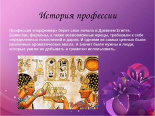 История профессии Профессия «парфюмер» берет свое начало в Древнем Египте. Бо
