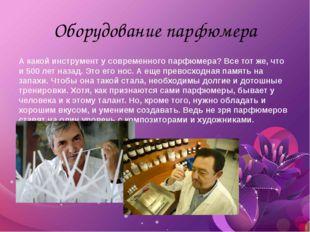 Оборудование парфюмера А какой инструмент у современного парфюмера? Все тот ж