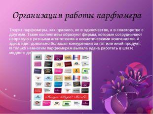 Организация работы парфюмера Творят парфюмеры, как правило, не в одиночестве,