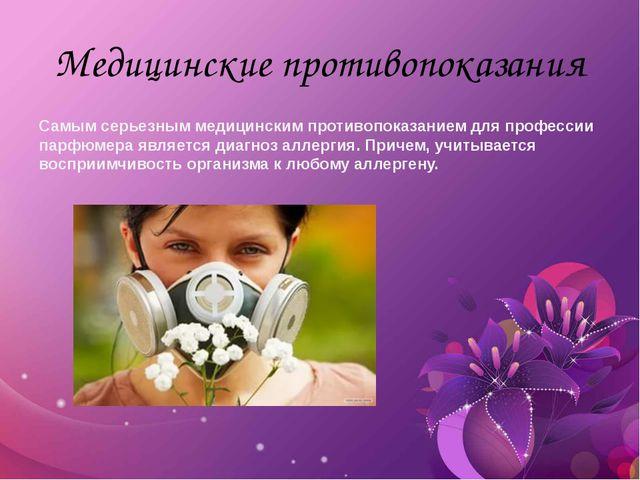 Медицинские противопоказания Самым серьезным медицинским противопоказанием дл...