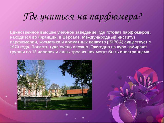 Где учиться на парфюмера? Единственное высшее учебное заведение, где готовят...