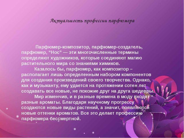 Актуальность профессии парфюмера Парфюмер-композитор, парфюмер-создатель, пар...