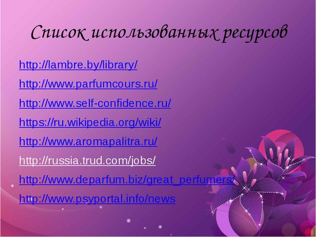 Список использованных ресурсов http://lambre.by/library/ http://www.parfumcou...