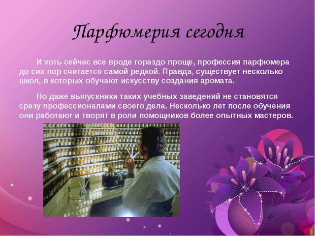 Парфюмерия сегодня И хоть сейчас все вроде гораздо проще, профессия парфюмера...