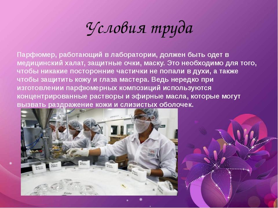 Условия труда Парфюмер, работающий в лаборатории, должен быть одет в медицинс...