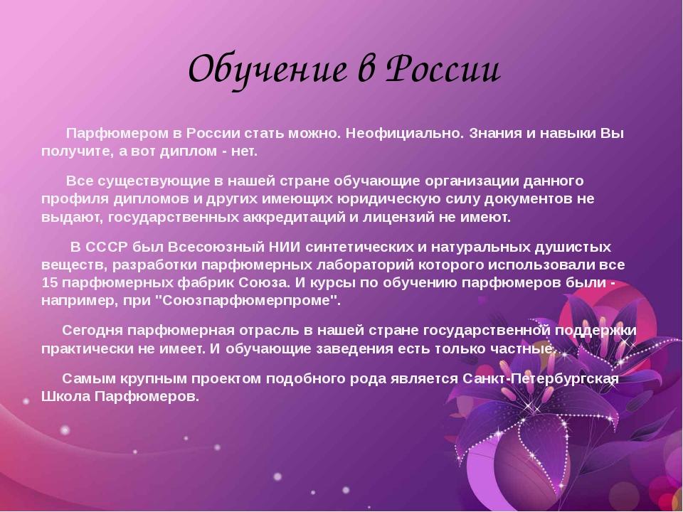 Обучение в России Парфюмером в России стать можно. Неофициально. Знания и нав...