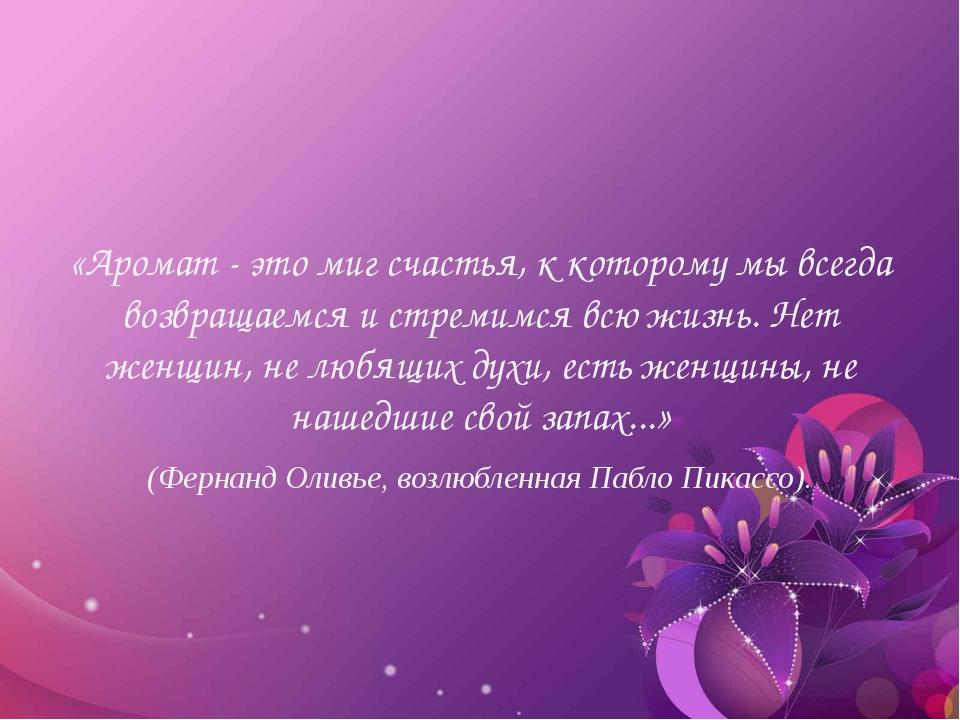 «Аромат - это миг счастья, к которому мы всегда возвращаемся и стремимся всю...