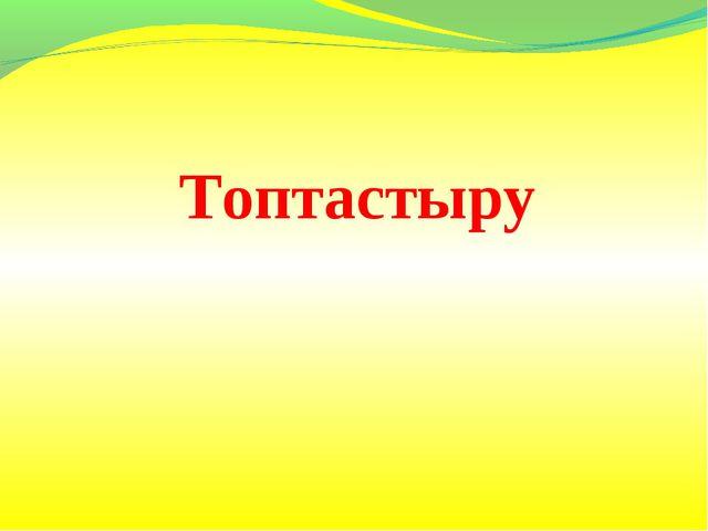 Топтастыру