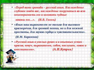 «Перед вами громада – русский язык. Наслажденье глубокое зовёт вас, наслажде