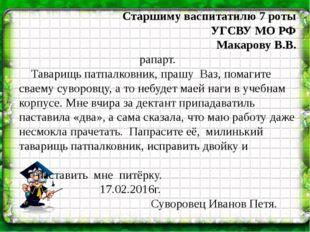 Старшиму васпитатилю 7 роты УГСВУ МО РФ Макарову В.В. рапарт. Таварищь патпа