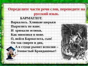 Определите части речи слов, переведите на русский язык. БАРМАГЛОТ. Варкалось