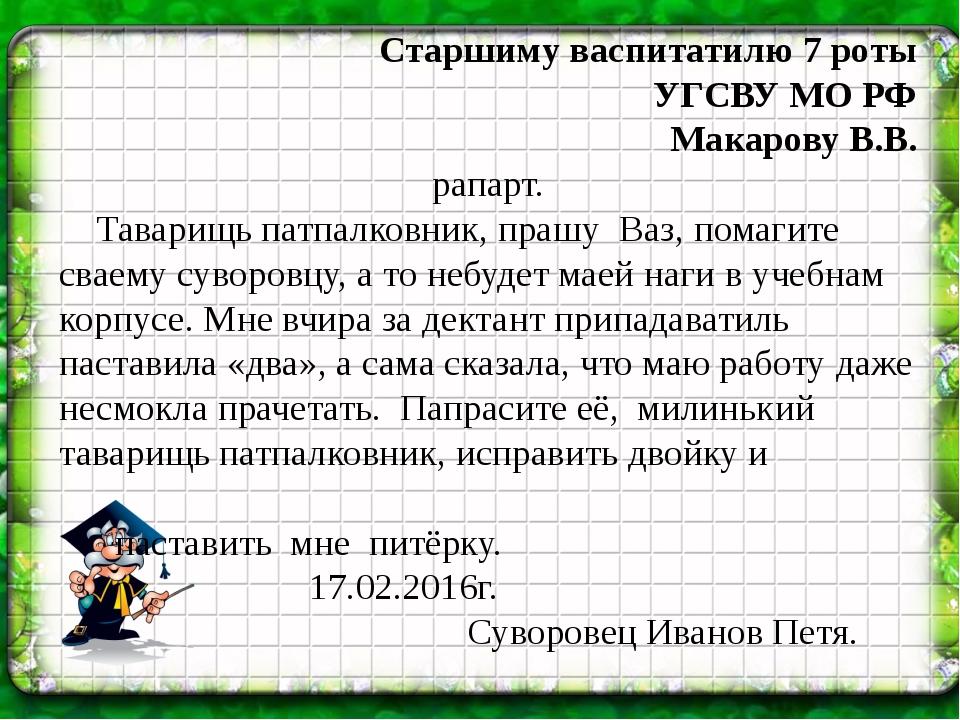 Старшиму васпитатилю 7 роты УГСВУ МО РФ Макарову В.В. рапарт. Таварищь патпа...