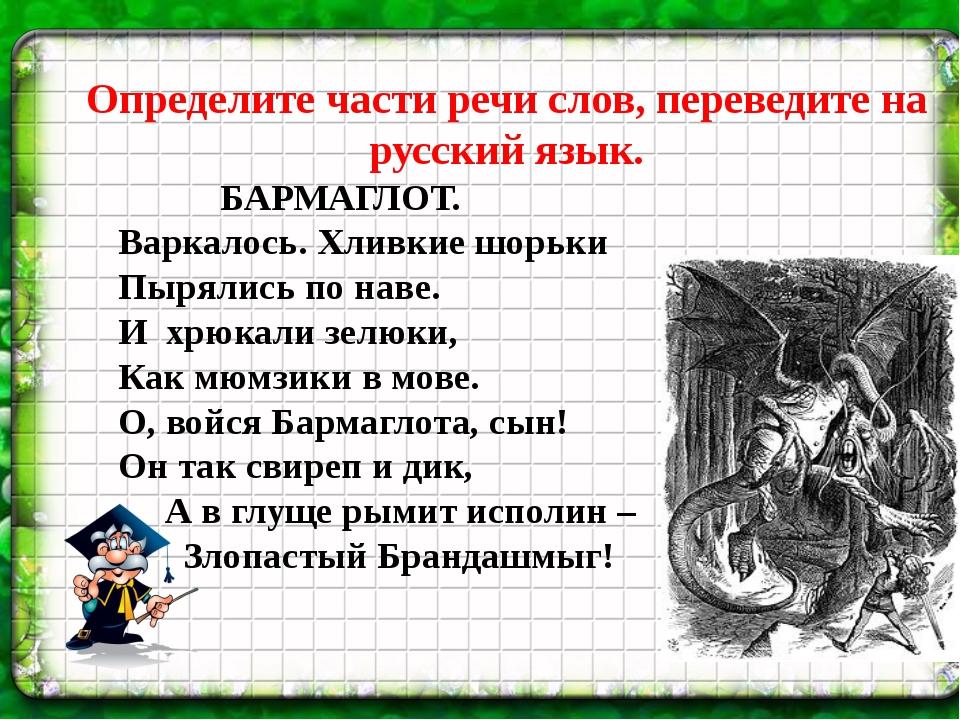 Определите части речи слов, переведите на русский язык. БАРМАГЛОТ. Варкалось...