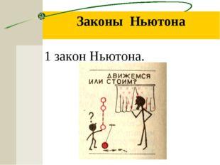 Законы Ньютона 1 закон Ньютона.