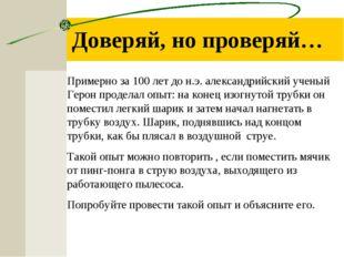 Доверяй, но проверяй… Примерно за 100 лет до н.э. александрийский ученый Геро