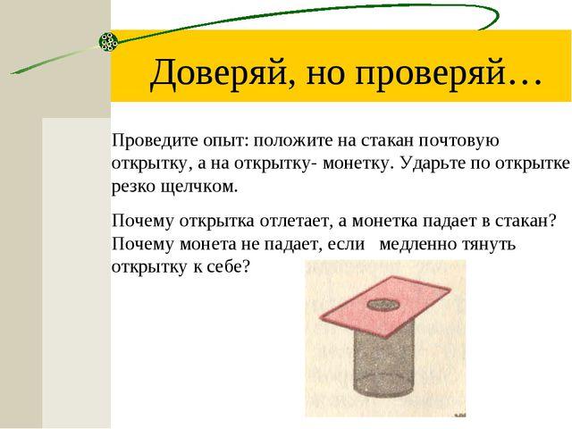 Доверяй, но проверяй… Проведите опыт: положите на стакан почтовую открытку,...