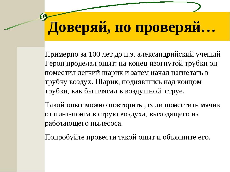 Доверяй, но проверяй… Примерно за 100 лет до н.э. александрийский ученый Геро...