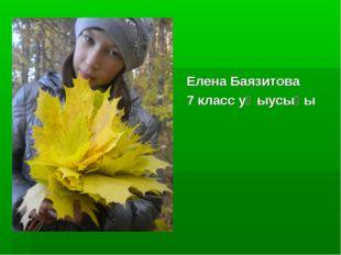 Елена Баязитова 7 класс уҡыусыһы