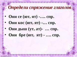 Определи спряжение глаголов Они се (ют, ят) -…. спр. Они кос (ют, ят) -… спр